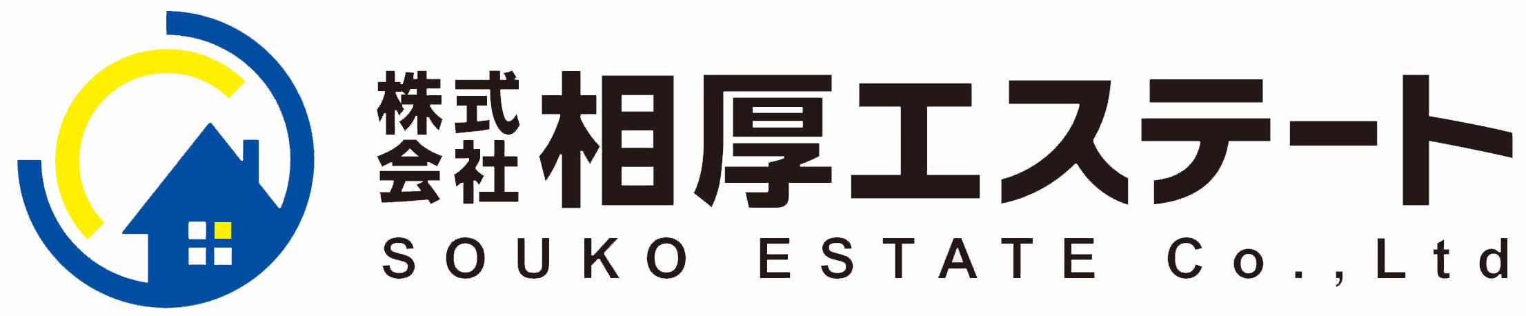 株式会社相厚エステート(不動産なんでも相談室)